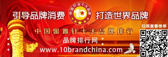 """""""2018年度中国留置针十大品牌总评榜""""荣耀揭晓"""