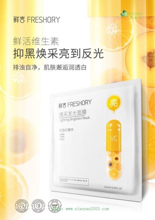 鲜言面膜:用新技术更好地呵护你的肌肤