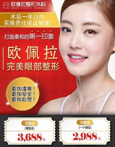 韩国欧佩拉整形外科,认为双眼皮手术容易是最大的误会