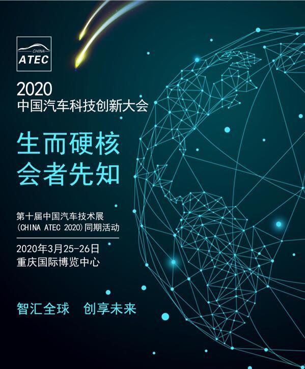 """""""2020中国汽车科技创新大会"""" 剑指汽车未来巅峰"""