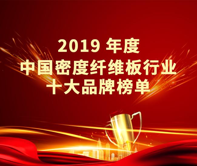 2019年度中国密度纤维板十大品牌榜单