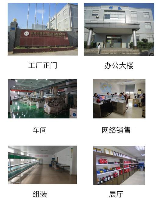 客户至上,服务第一,携手共进----东莞市辉豪电器制品有限公司